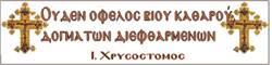 ΨΗΦΙΑΚΑ ΟΡΘΟΔΟΞΑ ΒΙΒΛΙΑ